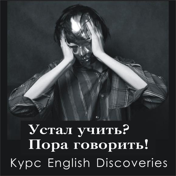 english-discovery-promo